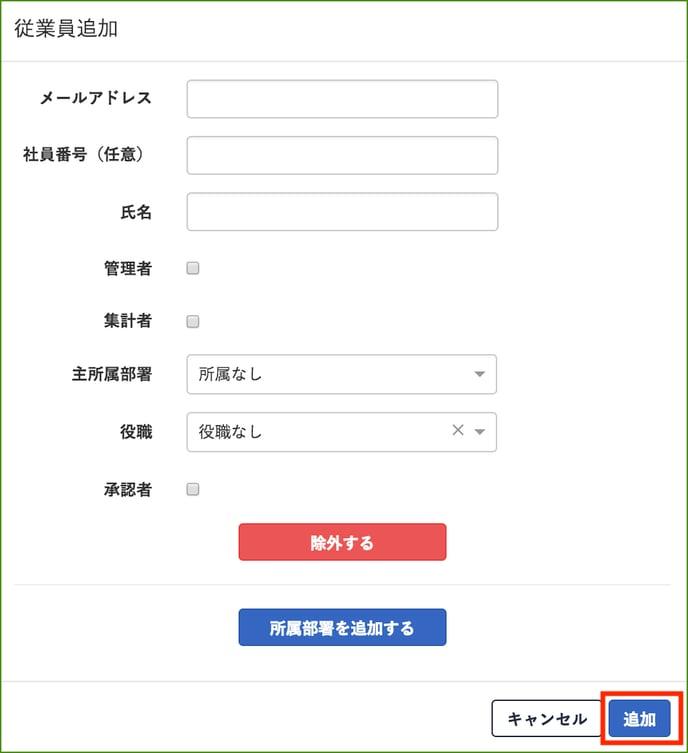 【マスター登録】3:従業員情報を登録しよう_従業員追加