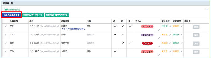 【マスター登録】3:従業員情報を登録しよう_従業員c一覧