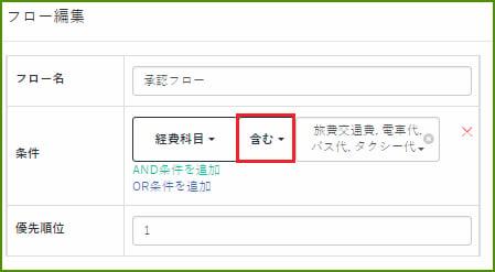 【申請フロー設定】1:申請フローを作成しよう_フロー編集