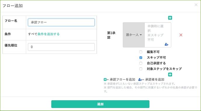 【申請フロー設定】1:申請フローを作成しよう_フロー追加