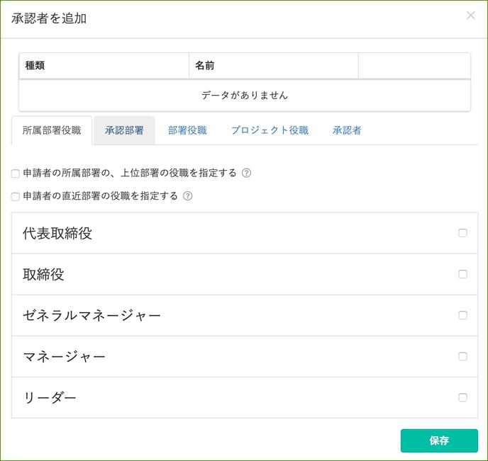【申請フロー設定】1:申請フローを作成しよう_承認者を追加