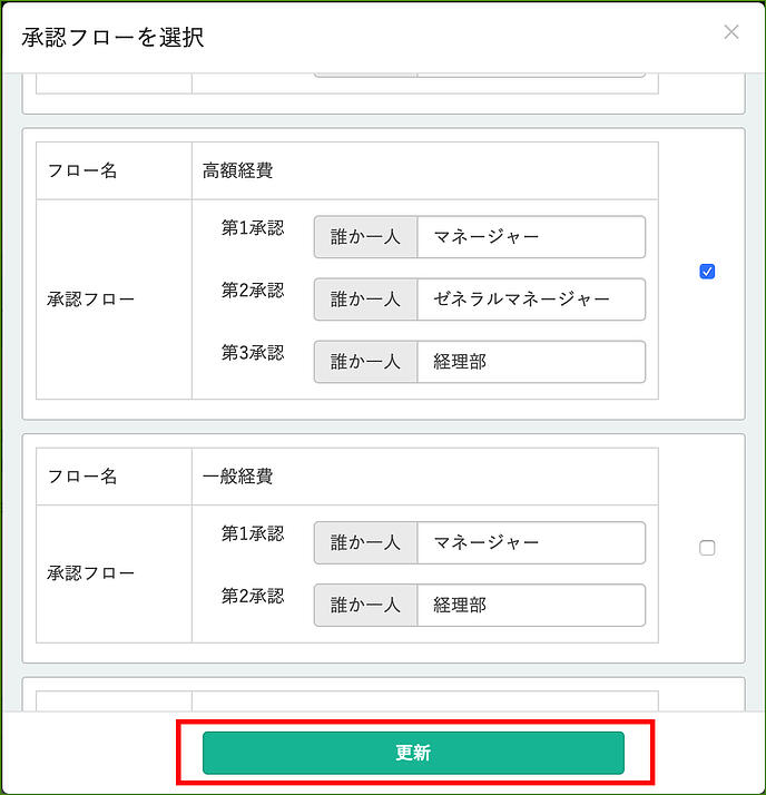 【申請フロー設定】2:申請フローの割当をしよう_承認フローを選択