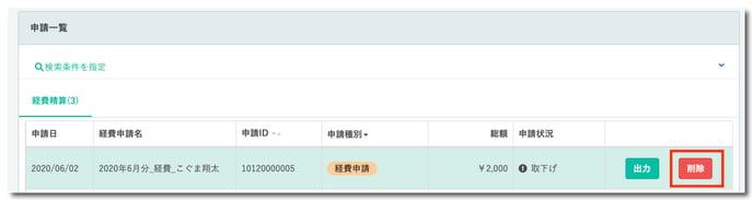 スクリーンショット 2020-06-03 16.31.37