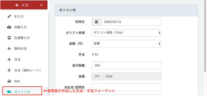 スクリーンショット 2020-09-01 10.31.02