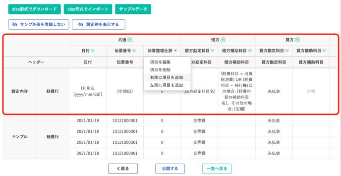 スクリーンショット 2021-01-20 0.00.21