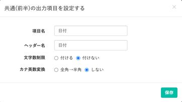 スクリーンショット 2021-01-20 0.47.54