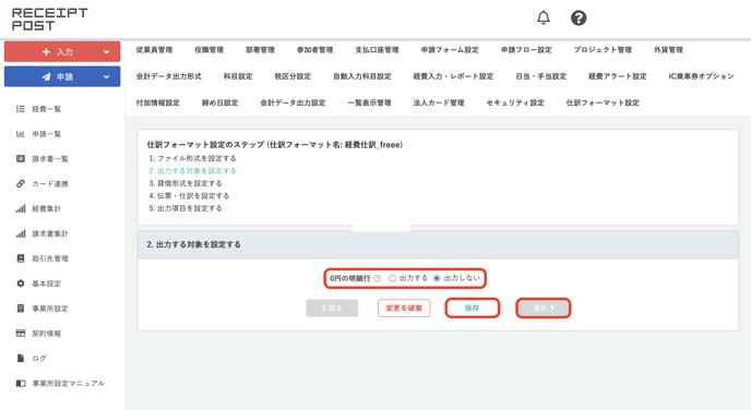 仕訳フォーマット設定_出力対象を設定