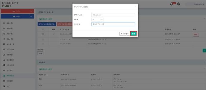 IPアドレス2